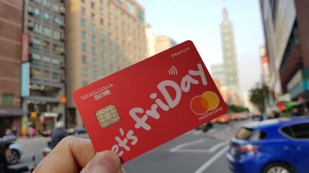 [信用卡推薦] 遠傳 friDay 聯名卡讓你從國內省到國外,生活大小事全包了! 20180212_164755