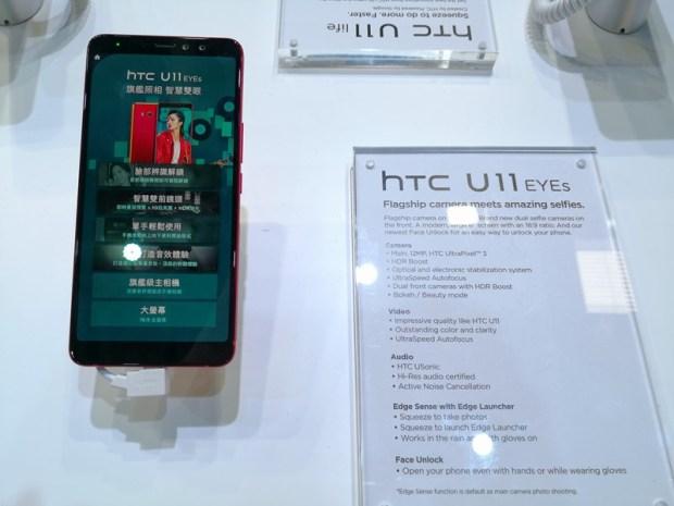 [MWC 2018] HTC VIVE Pro+VIVE 無線模組,擺脫線材體驗自由度大增 HTC-U11-serise
