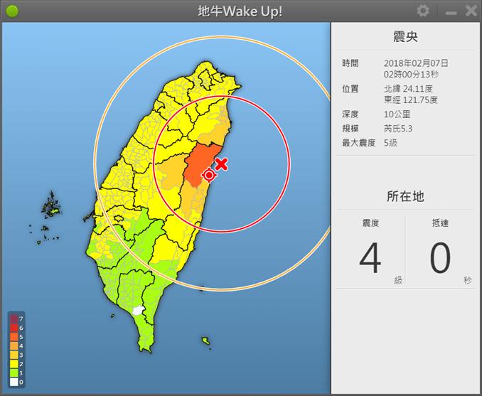 推薦:地牛Wake Up! 地震速報軟體,輕鬆掌握及預警每一次地震來襲 Image-085