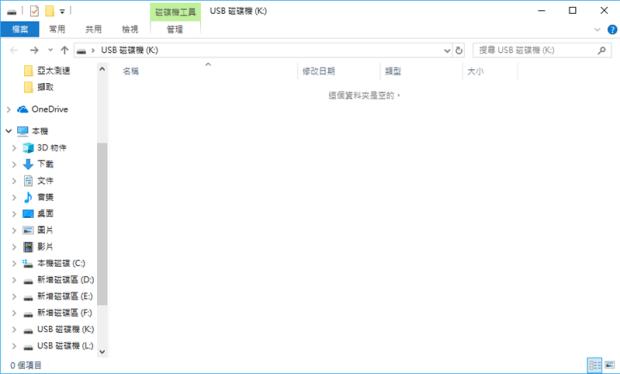 EaseUS Data Recovery Wizard 檔案救援軟體,記憶卡、硬碟誤刪檔案輕鬆救回(內有實測) Image-106
