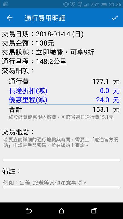 [新春好行] 別再煩惱 etag 費用有多少,馬上教你輕鬆查 - EZETC Screenshot_20180117-212542