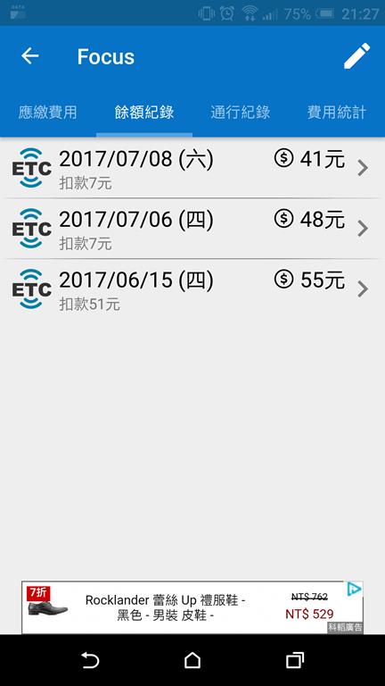 [新春好行] 別再煩惱 etag 費用有多少,馬上教你輕鬆查 - EZETC Screenshot_20180117-212702