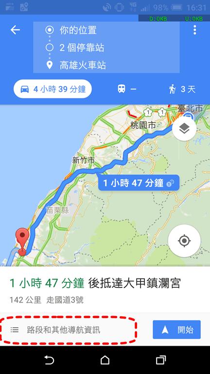 [新春好行] 新出趴趴走,Google 地圖「多點規劃」讓你怎麼走都順路 Screenshot_20180205-163123_1