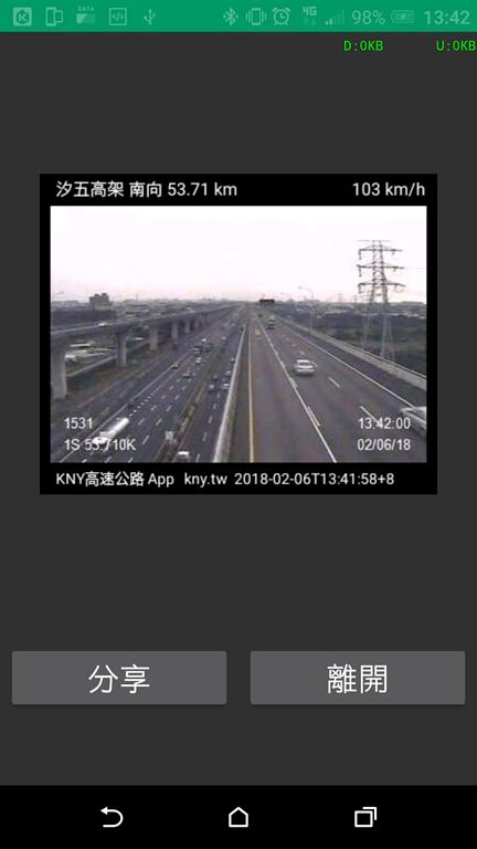 掌握即時路況,讓你沿路不塞車 Screenshot_20180206-134206
