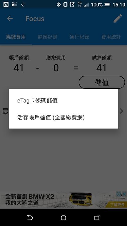 [新春好行] 別再煩惱 etag 費用有多少,馬上教你輕鬆查 - EZETC Screenshot_20180208-151052