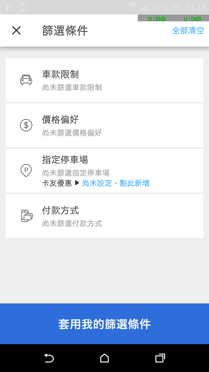 [新春好行] 節省找停車位的時間,開車必備工具 Screenshot_20180212-134320