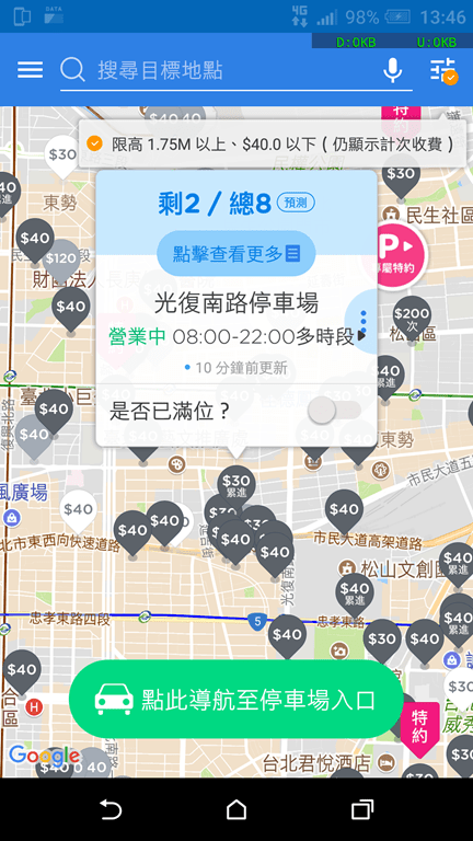 [新春好行] 節省找停車位的時間,開車必備工具 Screenshot_20180212-134635