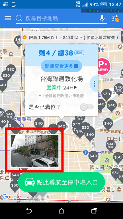 [新春好行] 節省找停車位的時間,開車必備工具 Screenshot_20180212-134745_1
