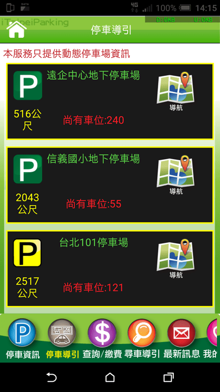 [新春好行] 節省找停車位的時間,開車必備工具 Screenshot_20180212-141553