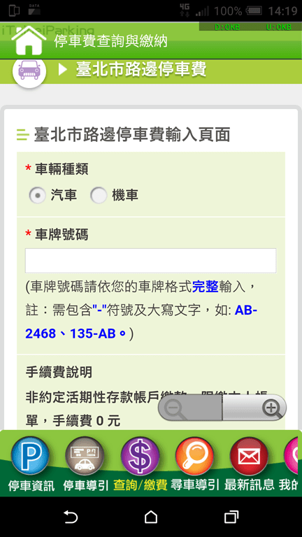 [新春好行] 節省找停車位的時間,開車必備工具 Screenshot_20180212-141928