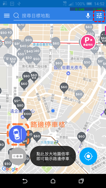 [新春好行] 節省找停車位的時間,開車必備工具 Screenshot_20180212-145214_1