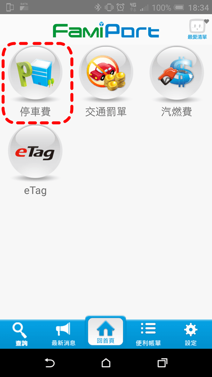 [新春好行] 節省找停車位的時間,開車必備工具 Screenshot_20180212-183442_1