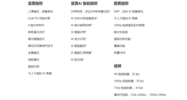 小米 MIX 2S 雙鏡頭旗艦手機發表,拍照可比 iPhone X %E6%96%B0%E5%9C%96%E7%89%87-1