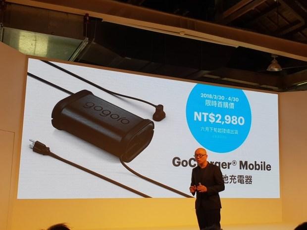 Gogoro 反將一軍:前進東部、充電站加倍、推出 GoCharger Mobile 充電器 20180330_110847