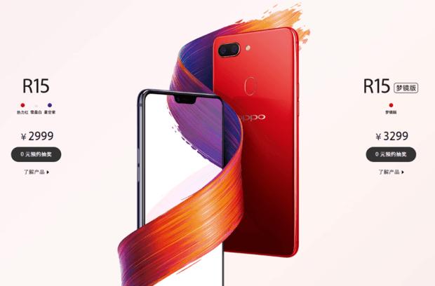 OPPO R15、R15 夢境版售價、規格公布,全面屏、雙鏡頭、時尚配色,3/31 發表 OPPO-R15-