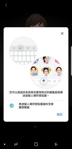 Galaxy S9 評測、開箱:首度搭載雙光圈,果然是手機界單眼! Screenshot_20180312-200308_My-Emoji-Maker