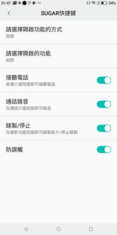 SUGAR S11 評測:質感爆表,拍照畫質超乎想像的美型手機 Screenshot_20180319-014757
