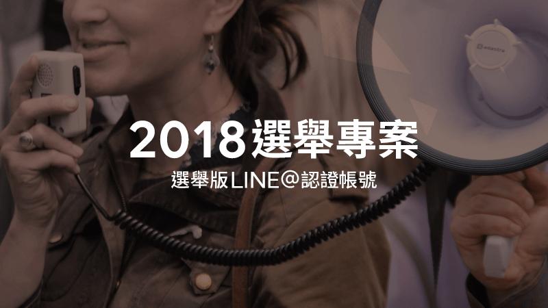 LINE推出「選舉版LINE@認證帳號」服務,候選人跟選民將有更多的即時互動方式 2f2d9986