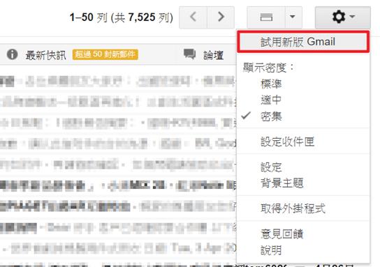Gmail推出新介面及新功能,可有效提升郵件處理效率 Image-2