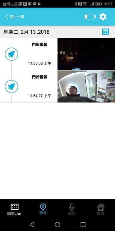 SpotCam Ring Pro 無線智慧視訊門鈴評測,不在家也能跟拜訪者視訊對話 Screenshot_20180213-195726