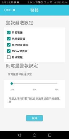 SpotCam Ring Pro 無線智慧視訊門鈴評測,不在家也能跟拜訪者視訊對話 Screenshot_20180319-154452
