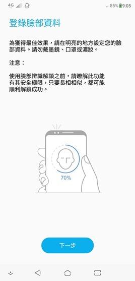 ZenFone 5 開箱評測,導入 AI 人工智慧越拍越懂你,萬元出頭就能入手 Screenshot_20180411-210555-001