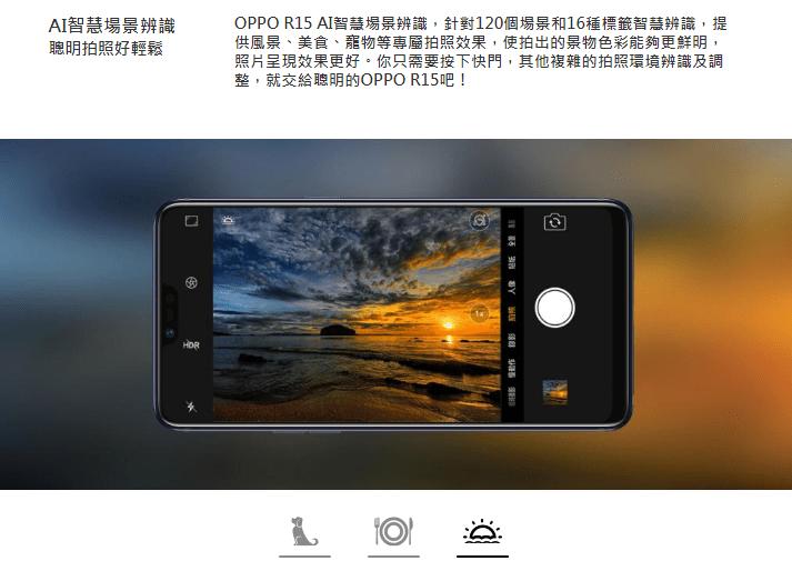 炫彩漸層美背、AI 智慧拍照,OPPO R15 肯定會讓人多看一眼 場景