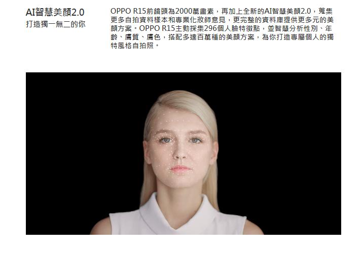 炫彩漸層美背、AI 智慧拍照,OPPO R15 肯定會讓人多看一眼 AI