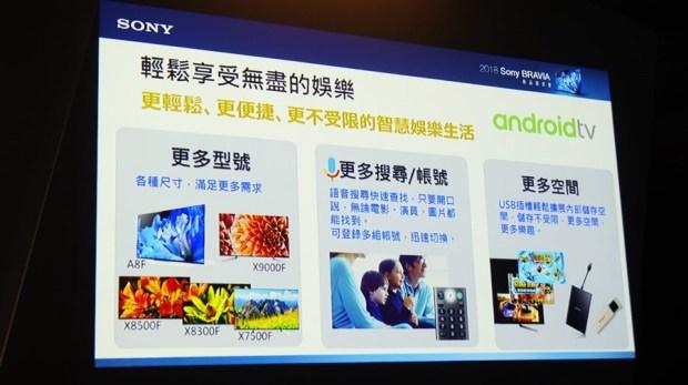 影像與色彩表現再升級,2018 Sony Bravia 電視全系列發表 DSC9794
