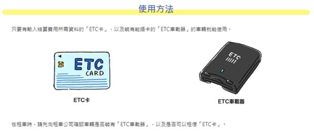 日本自駕如何申請與自駕相關注意事項 ETC