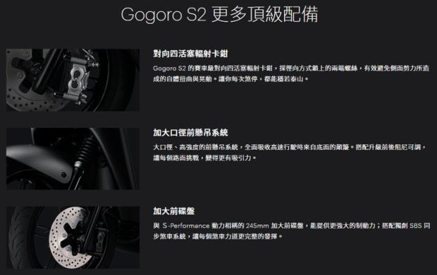 Gogoro S2 推出,最低 61,800 元就可入手!全新騎到飽方案每月只要 899 元 Image-066-2