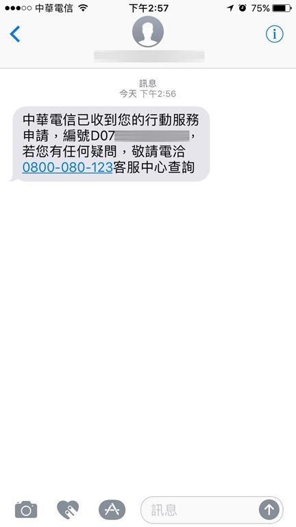 最後一天!中華電信 299/499 方案線上申請教學 (新辦/續約/NP) S__5652489