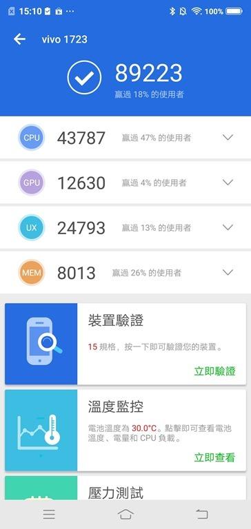 [評測] vivo V9:中階機的規格卻只要入門機的價格,90% 高佔比全螢幕手機 Screenshot_20180515_151045