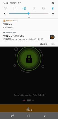 成人網站 PornHub 推出免費 VPN 服務 VPNhub,不限流量免費使用 Screenshot_20180525-141531_VPNhub