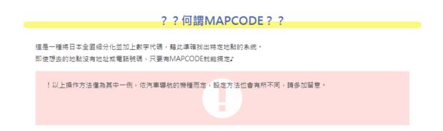 日本自駕如何申請與自駕相關注意事項 mapcode