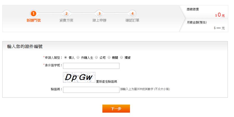 最後一天!中華電信 299/499 方案線上申請教學 (新辦/續約/NP) new_1