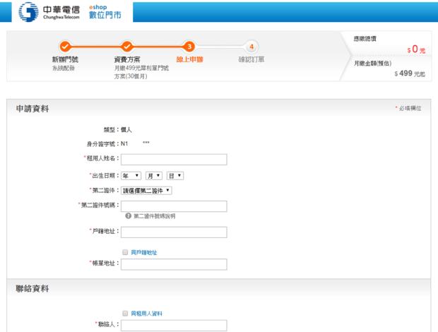 最後一天!中華電信 299/499 方案線上申請教學 (新辦/續約/NP) new_4