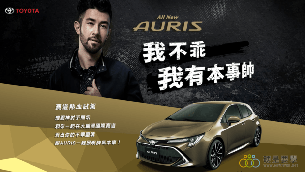 日系中型掀背車重炮手 Toyota Auris 規格流出 AurisAD-900x508