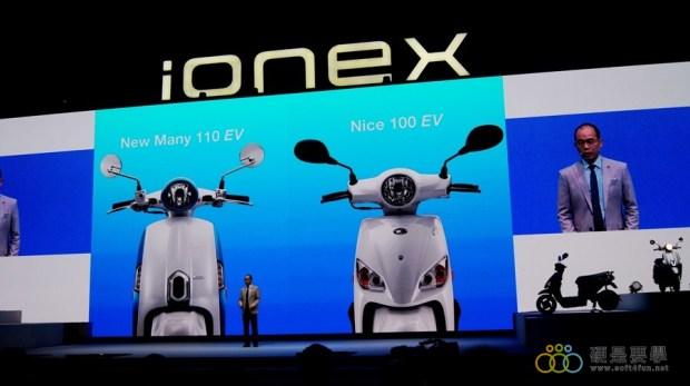 光陽 iONEX 電動車發表與未來佈局,八月開始發售 DSC0200