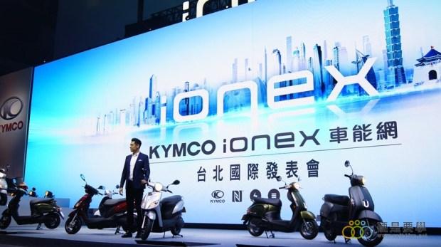 光陽 iONEX 電動車發表與未來佈局,八月開始發售 DSC0240