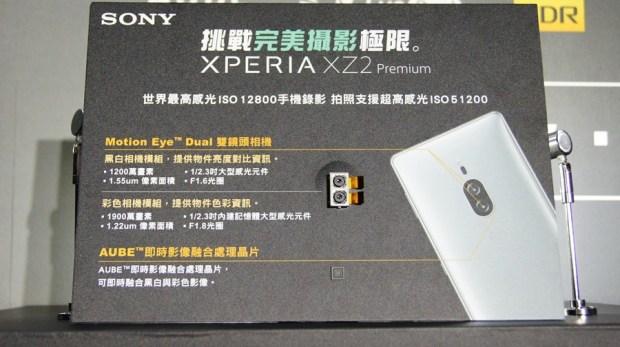 Sony Mobile 首支雙鏡頭旗艦手機 Xperia XZ2 Premium,挑戰手機拍照霸主地位 DSC0322