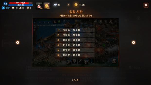 如何玩:天堂M(韓)隊伍副本,更刺激、更好玩、更難打! Image-006