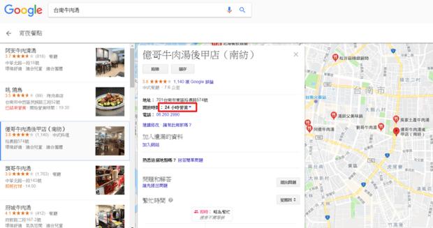 進階 Google 店家搜尋技巧,直接給你最適合的吃喝玩樂好所在 Image-009-2