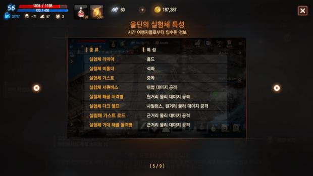如何玩:天堂M(韓)隊伍副本,更刺激、更好玩、更難打! Image-009