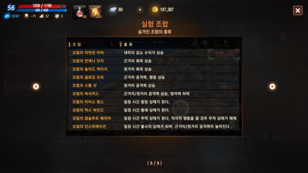 如何玩:天堂M(韓)隊伍副本,更刺激、更好玩、更難打! Image-012-1