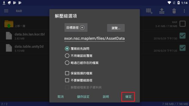 《楓之谷M》韓版介面中文化教學+遊戲/模擬器下載 Image-012