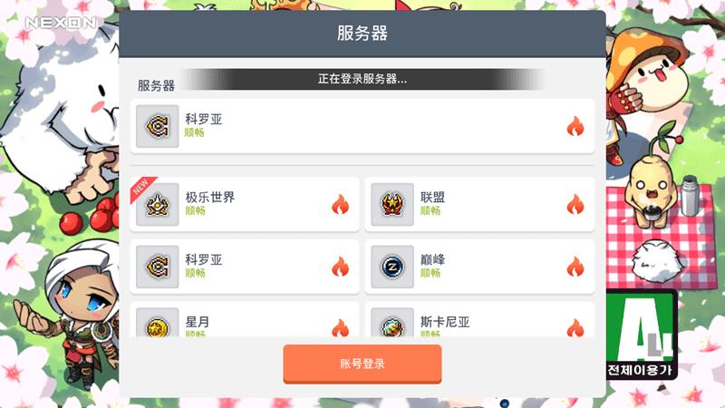《楓之谷M》韓版介面中文化教學+遊戲/模擬器下載 Image-014