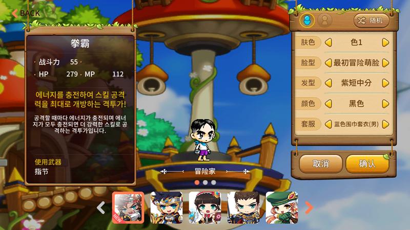 《楓之谷M》韓版介面中文化教學+遊戲/模擬器下載 Image-016