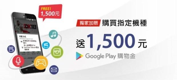 OPPO R15 超強 AI 攝影,搭遠傳指定 4.5G 吃到飽方案送 1500 元 Google Play 購物金 clip_image018