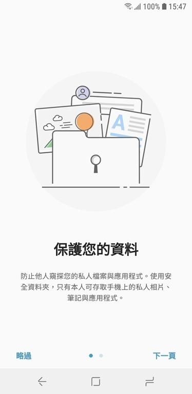 八千不到即可擁有,玩美自拍、超大全螢幕、高 CP 值的 Samsung Galaxy J6 Screenshot_20180629-154738_Secure-Folder
